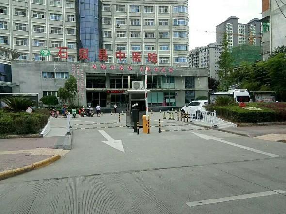 石泉中医医院停车收费项目