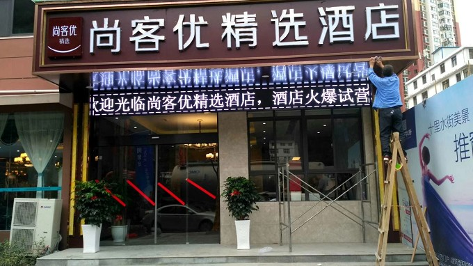 平利尚客优酒店门头加LED显示屏自动感应门项目