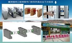 门禁的安装注意事项以及安装方法
